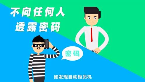 广东科普微视频-如何防范银行卡被盗刷