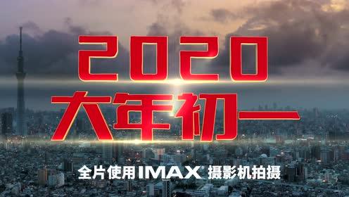 大年初一IMAX银幕上演大闹东京