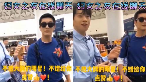 """妇女之友!杜江问女粉丝""""结婚了吗"""",魏大勋还要给女粉老公打电话超皮"""