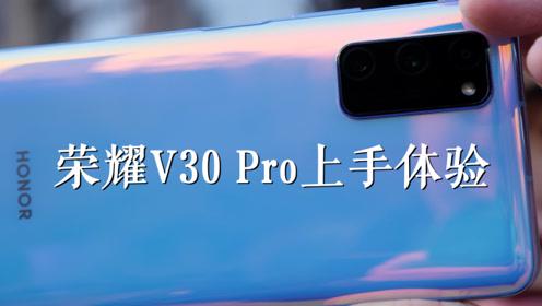 荣耀V30 Pro上手体验:来看看能否配得上5G标杆?| 凰家评测