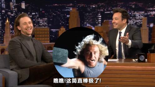 抖森在节目上观看自己试镜雷神的片段,哈哈哈!又一公开处刑现场