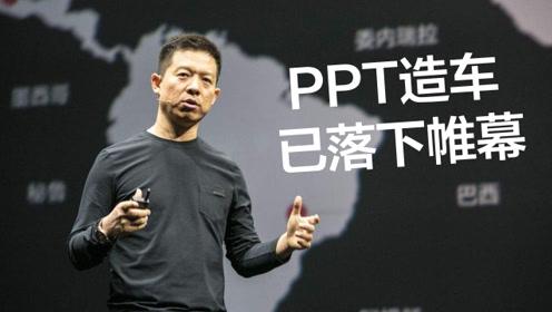 豆车一分钟:贾跃亭申请破产重组,PPT造车终究告一段落