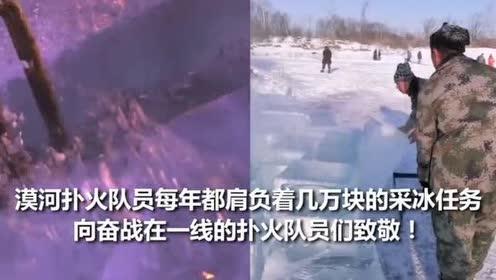 童话照进现实!漠河扑火队员采冰作业 场面神似《冰雪奇缘》开头