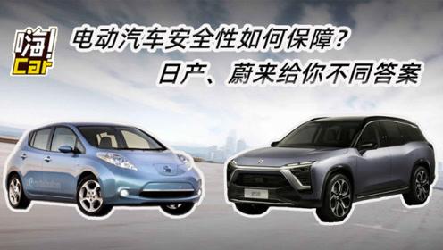 电动汽车安全性如何保障?日产、蔚来给你不同答案