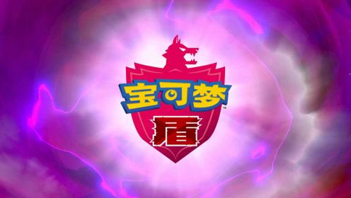 血舞解说宝可梦盾1 选择初始宝可梦