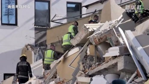 阿尔巴尼亚地震死亡人数升至30人 搜救仍在继续