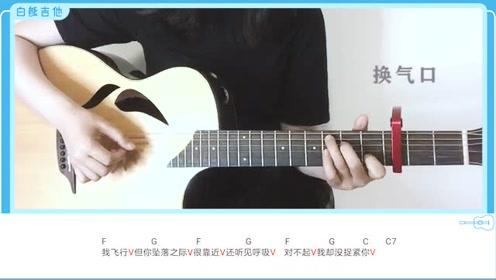 你不知道的事 王力宏 声乐吉他弹唱教学