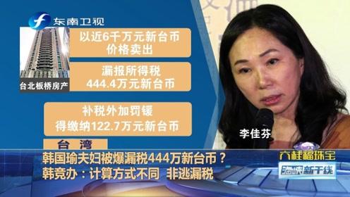 韩国瑜夫妇被爆漏税444万新台币,专家:对韩杀伤力有限