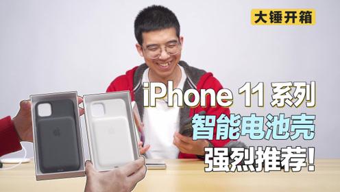 【大锤开箱】iPhone 11 系列智能电池壳强烈推荐!