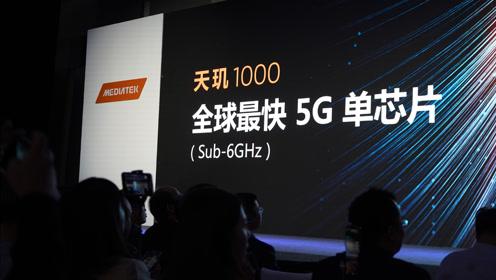联发科争气了!发布最强5G芯片,小米将首发!