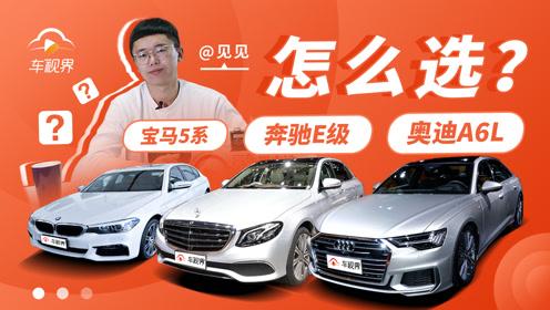 奔驰E级、宝马5系、奥迪A6L怎么选?买平行进口车难上加难?