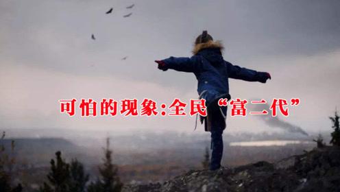 """今天的中国,有一个很可怕的现象,就是全民""""富二代"""""""