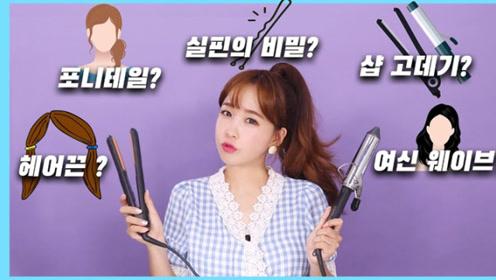 想要和韩剧女主发型一样吗?10分钟让你变成韩剧女主