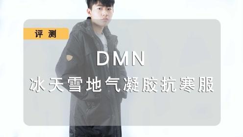DMN冰天雪地气凝胶抗寒服上身体验:我就是冰天雪地中的一把火!