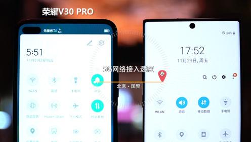 荣耀V30 PRO的5G究竟有多快?我们现场测给你看!