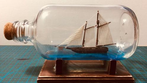瓶中船的瓶口那么小,船是怎么塞进瓶子里的?原来这么复杂