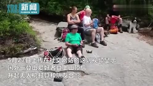"""男子登上山顶正要和朋友合影,不料身旁的手机竟""""长腿""""跑了"""