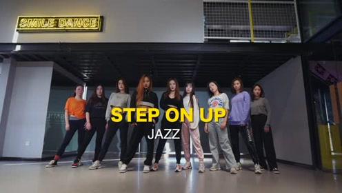 《STEP ON UP》原创爵士舞【SMILE舞室结课】