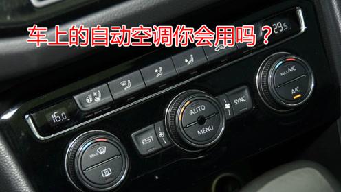自动空调到底怎样正确使用?很多车主搞不清楚,现场演示教会你