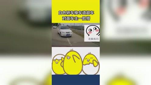 白色小轿车变道超车,冲着对面的车迎面而来,你咋不回自己的车道