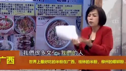 台湾最火节目:关于广西就要讲米粉这才是重点的重点,吃了还想吃