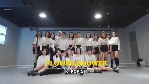 泫雅《Flower Shower》韩舞翻跳【SMILE舞室】