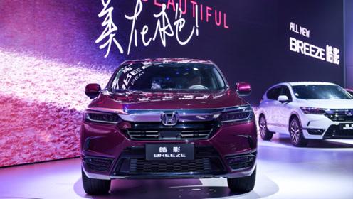 配置齐全!广汽本田皓影上市,紧凑级SUV市场搅局者售16.98万起