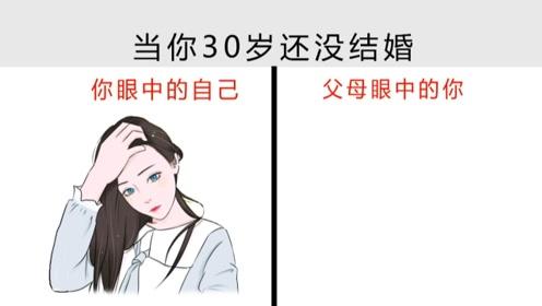 当你30岁还没结婚:你眼中的自己VS父母眼中,爆笑对比!哈哈