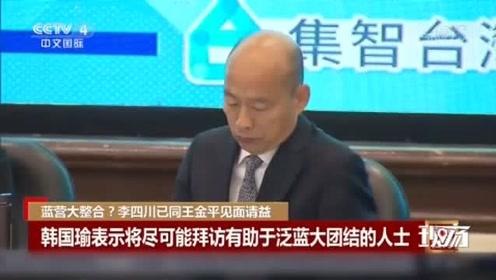 韩国瑜副手私下恳求王金平,谁料后者完全不给面子