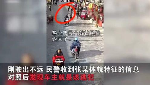 网逃人员骑车载警察逮人 没想到要抓的竟是自己
