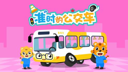 贝乐虎儿童音乐剧之超级汽车 准时的公交车