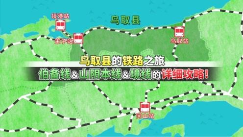 淘最霓虹-鸟取县 列车巡回之旅
