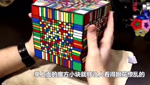 小伙挑战17阶魔方,手速快到让人看不清,网友:厉害了!