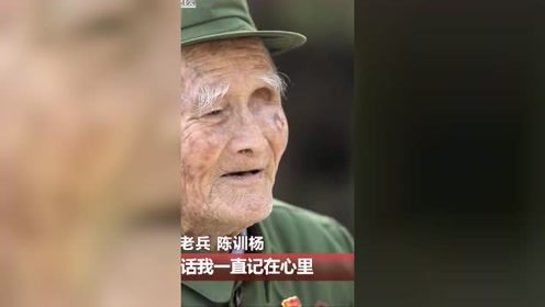 百岁老兵陈训杨永远听党话 永远跟党走
