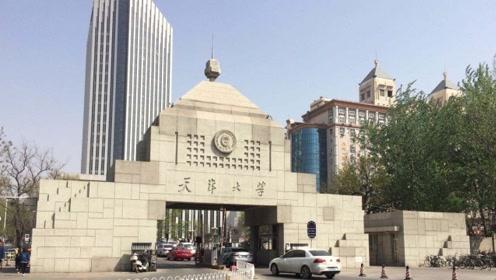 中国著名的双一流院校,与南开仅一墙之隔,天津大学到底怎么样?