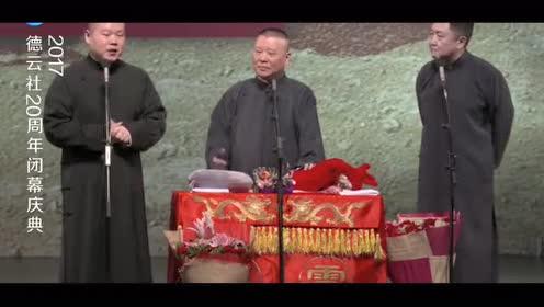 岳云鹏 我加我师傅我大爷三人400多岁了, 你们满意吗
