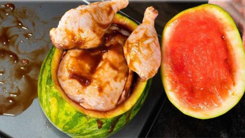 """把""""火鸡""""放进西瓜,这要做什么美食吗?老外这波操作谁能看懂!"""