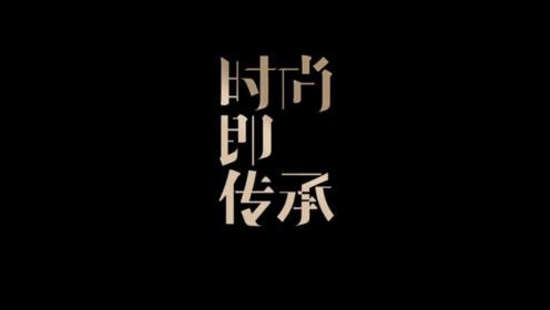 2019COSMO时尚美丽盛典时尚即传承主视频