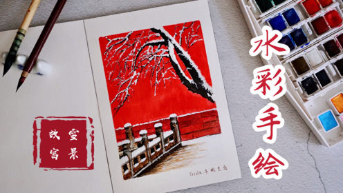 故宫雪景手绘过程:红墙白雪,一夜梦回紫禁城
