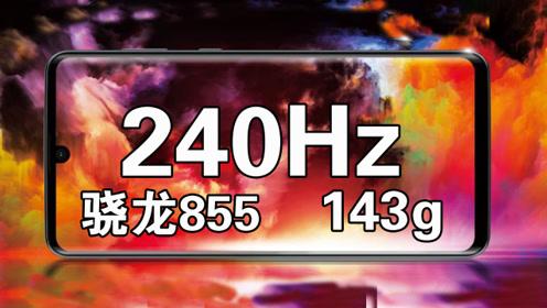 全球首款240Hz屏手机发布:骁龙855+双摄仅143g,但短板很致命