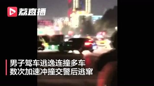 男子驾车逃逸连撞多车 数次加速冲撞交警