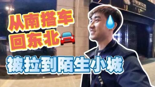杭州搭车回东北02:成功搭车,被拉到不知道的小城!