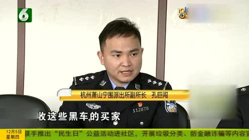 杭州萧山警方破获高档汽车诈骗案 男子租车直接转卖?