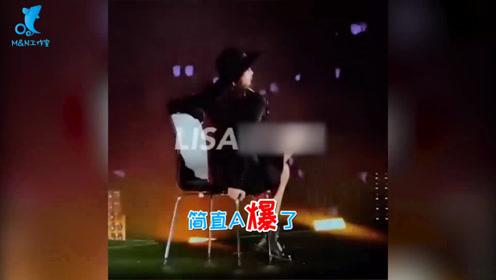 Lisa演唱会solo凳子舞性感爆棚,上下自如与凳子合为一体超A了