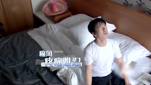 郭麒麟节目中痛风加重看着令人心疼,小S曾预言他的病情