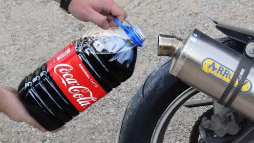 把可乐倒进摩托排气管中如何?拨动油门后,场面彻底失控!