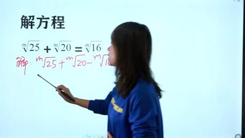 俄罗斯竞赛题:ᵐ√25+ᵐ√20=ᵐ√16,求m这个未知数等于几