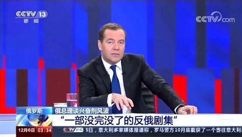 """俄总理谈兴奋剂风波 """"一部没完没了的反俄剧集"""""""