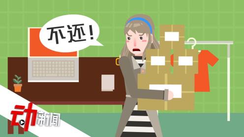 """女子网购1个月退款624笔且不退货:""""职业吃货""""被判赔平台10001元"""