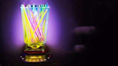 将100根荧光棒放进榨汁机里,按下开关会如何?画面太惊艳!